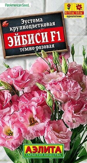 Эустома Эйбиси F1 темно-розовая крупноцветковая махровая 5шт