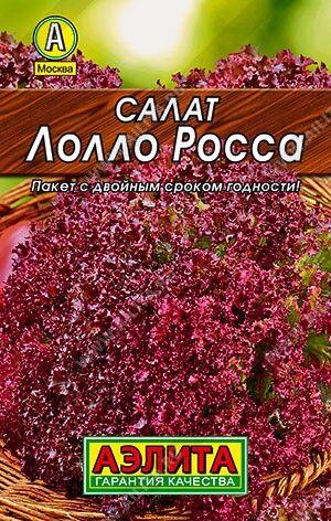 Салат Лолло Росса листовой 0,5г