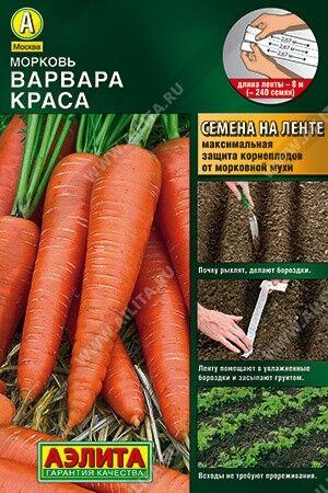 Морковь Варвара краса (на ленте) 8м