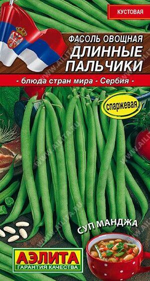 Фасоль овощная Длинные пальчики 5г