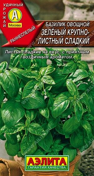 Базилик овощной Зеленый крупнолистный сладкий 0,3г