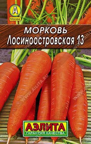 Морковь Лосиноостровская 13 2г