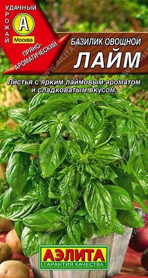 Базилик овощной Лайм 0,3г