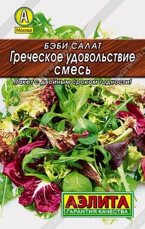 Бэби салат Греческое удовольствие, смесь 0,5г