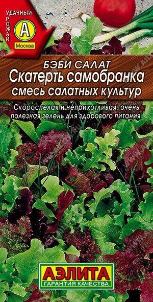 Бэби салат Скатерть самобранка, смесь 0,5г