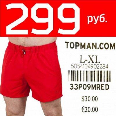 Мужские шорты от 299 руб!!!