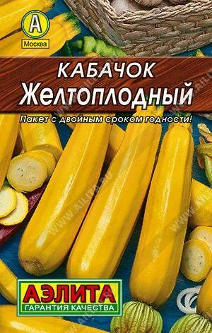 Кабачок цуккини Желтоплодный  1,5г