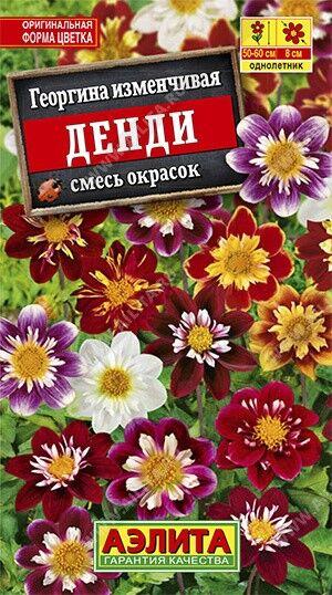 Георгина Денди, смесь окрасок 0,3г