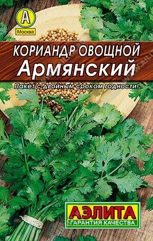 Кориандр овощной Армянский 3г