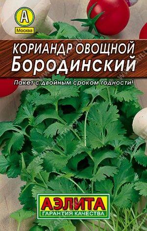 Кориандр овощной Бородинский 3г