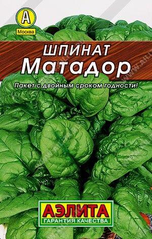 Шпинат Матадор 3г