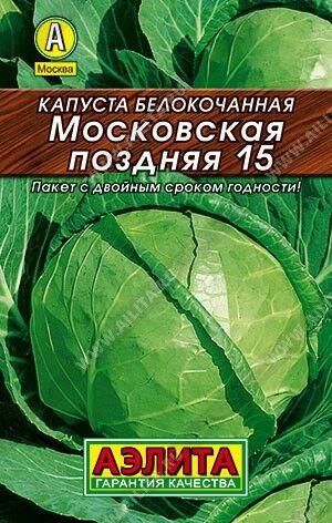 Капуста б/к Московская поздняя 15 0,5г