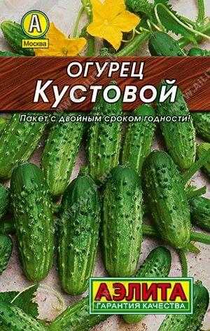Огурец Кустовой 0,5г