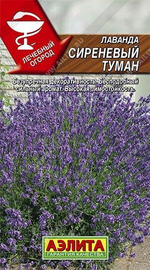 АЭЛИТА - Огромный выбор семян овощей, ягод, цветов, зелени — Семена лекарственных трав