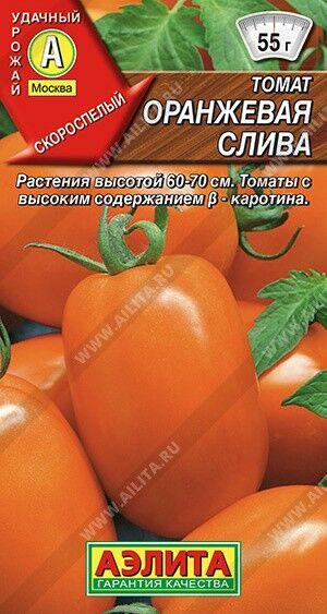 Томат Оранжевая слива 0,1г