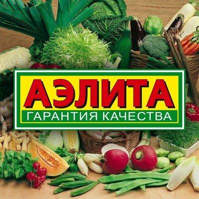 АЭЛИТА - Огромный выбор семян овощей, ягод, цветов, зелени.