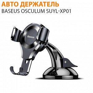 Автомобильный держатель Baseus Osculum SUYL-XP01