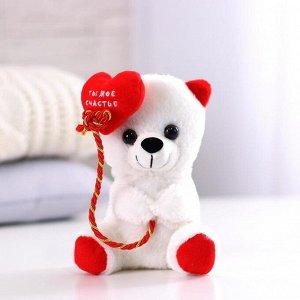Мягкая игрушка «Ты моё счастье», мишка