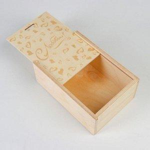 """Коробка пенал подарочная деревянная, 20?14?8 см """"С Любовью"""", гравировка"""