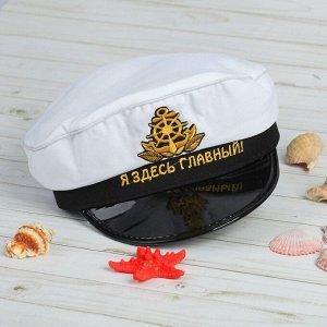 Шляпа капитана «Я здесь главный», цвет белый