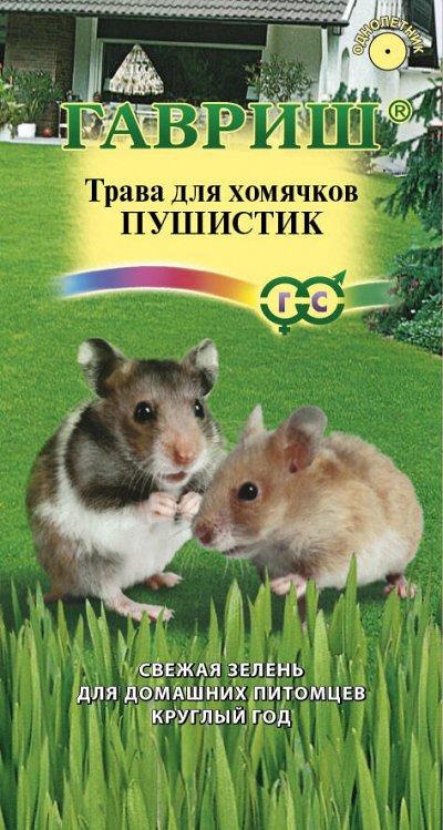 Семена «ГАВРИШ» Высокое искусство российской селекции — ТРАВА ДЛЯ ЖИВОТНЫХ — Семена овощей
