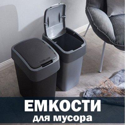 ❤Красота для Вашего дома: вешалки для гардероба — Емкости для мусора
