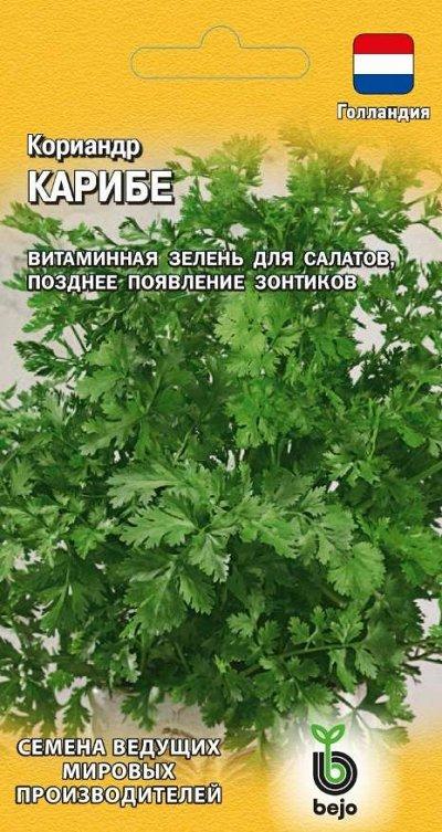 Семена «ГАВРИШ», «AgroElita»  в наличии Огромный ассортимент — ПРЯНО-АРОМАТИЧЕСКИЕ И ЗЕЛЕННЫЕ КУЛЬТУРЫ — Семена овощей