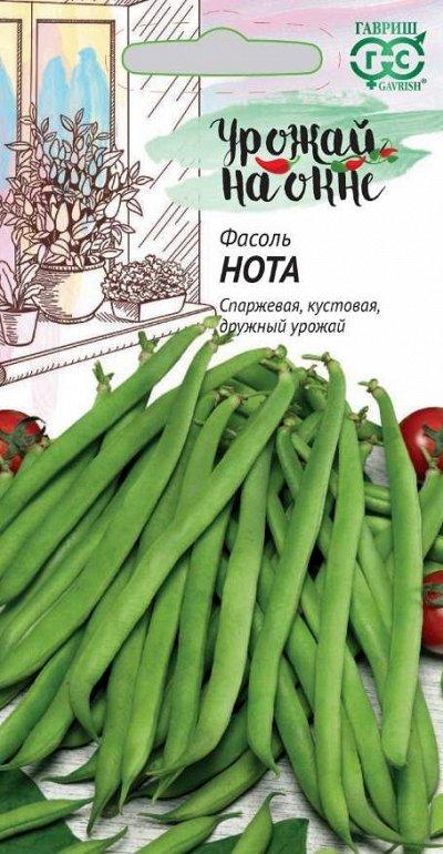 Семена «ГАВРИШ», «AgroElita»  в наличии Огромный ассортимент — ФАСОЛЬ — Семена овощей