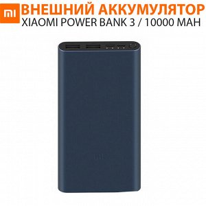 Внешний аккумулятор Xiaomi Power Bank 3 / 10000 mAh