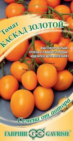 Томат Каскад золотой 0,1 г Самый вкусный! автор. Н21