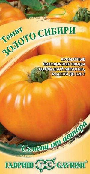 Томат Золото Сибири 0,1 г автор. Н21
