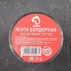 Лента бордюрная для обтяжки тортов Доляна, 240 мкр ? 100 мм ? 5 м, цвет чёрный