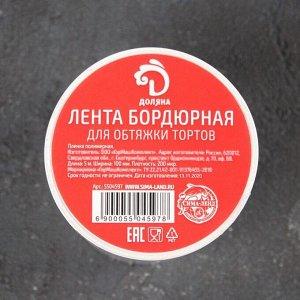 Лента бордюрная для обтяжки тортов Доляна, 200 мкр ? 100 мм ? 5 м, цвет белый