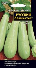 Кабачок Русский деликатес® - цуккини (УД) (Скороспелый,плоды светло-зеленые,тонкокорые.Мякоть нежная,плотная,сочная,белая.Длительный период плодоношения,при этом хорошо хранится.Рекомендуется для детс