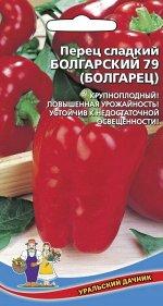 Перец сладкий Болгарский 79 (УД) (средний,куст до70см,плод призмовидный,до150г,стенка5-6 мм)