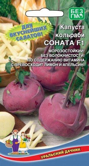 Капуста кольраби Соната F1 (УД) Новинка!