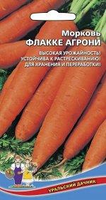 Морковь Флакке (Марс) (средний,крупный,удлинённо-конический и хорошо хранится)