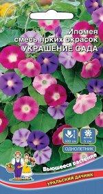 Цветы Ипомея смесь окрасок (Марс) (лиана 300 см, отличающееся быстрым ростом)