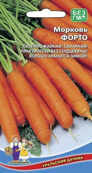 Морковь Ройал Форто (Марс) (среднепоздняя,до20см,до110гр,оранжевая,сорт-классика,выровненная,гладкая,лежкая)