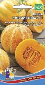 Дыня Карамель F1 (Марс) (Высокоурожайная, тонкнкорая, медовая, массой до 1,2 кг, неприхотливая)