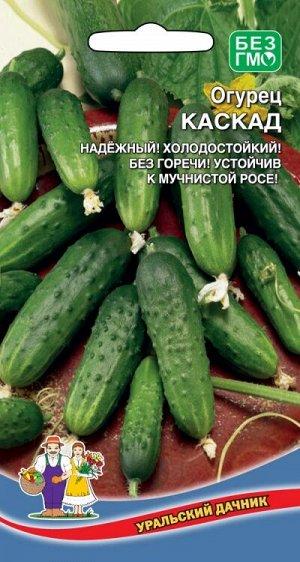 Огурец Каскад (УД) Новинка!!!