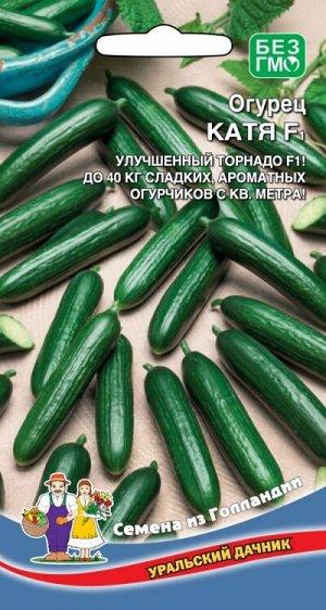 Огурец Катя F1 (УД) (ГОЛЛАНДИЯ партенокарпический,среднеплодный,до20см,гладкий,ровный)