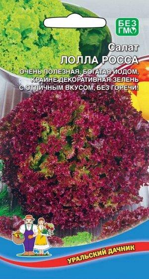 Салат Лолло Росса (УД) (скороспелый,листовой,300-500 г,кудрявый,красный)