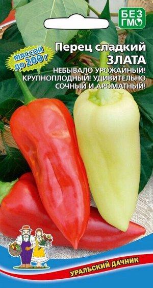 Перец сладкий Злата (УД) Новинка!!!