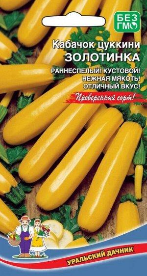 Кабачок Золотинка - цуккини (Марс) (раннеспелый,кустовой,с золотисто-жёлтыми плодами,до 1,3кг)