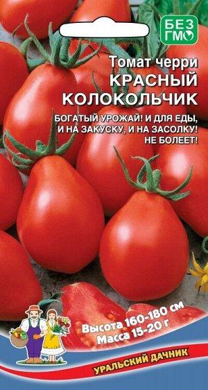 Томат Красный Колокольчик (УД) Новинка!!!