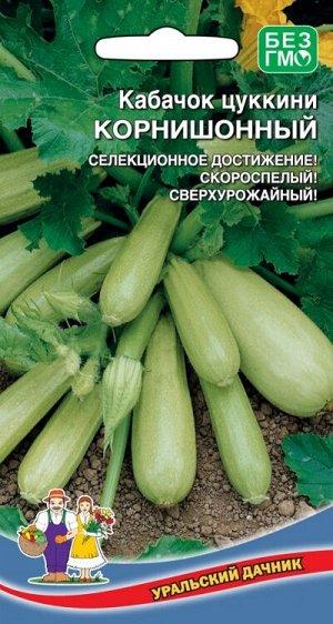 Кабачок Корнишонный - цуккини (УД) (скороспелый,холодостойкий,кустовой,до130гр.,универсального использования)