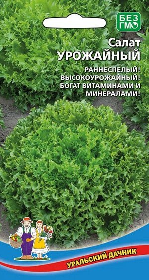 Салат Урожайный (УД) Новинка!!!