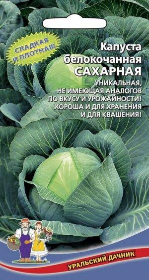 Капуста Сахарная F1(Марс) (лучшая по вкусу и урожайности, до 3,5 кг, сочная, сладкая)