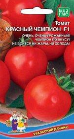 Томат Красный Чемпион F1 (УД) Новинка!!!
